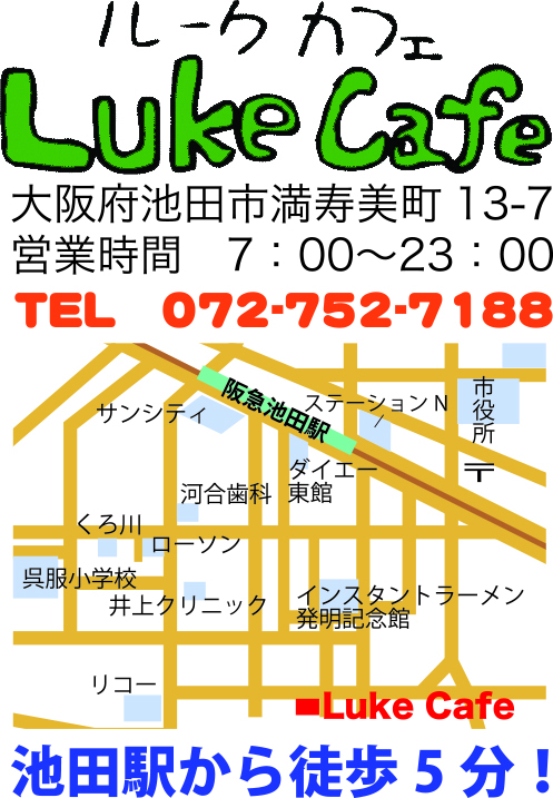 Luke Cafe Roast Labo Cremona