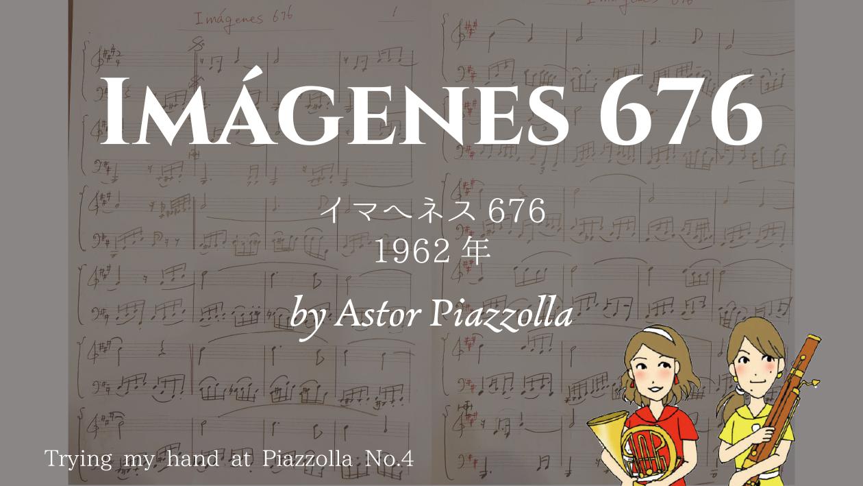 【毎日ピアソラ】「イマへネス676」(1962年)