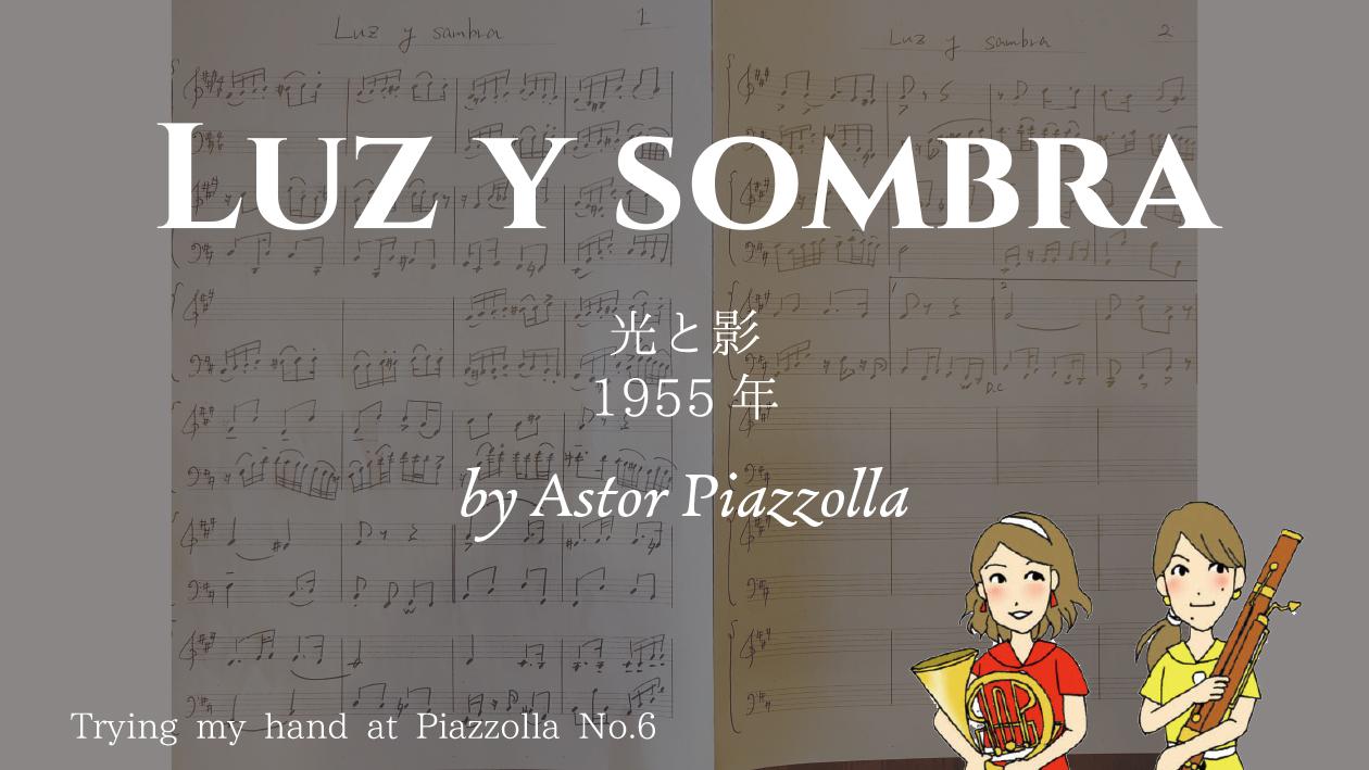 【毎日ピアソラ】「光と影」(1955年)