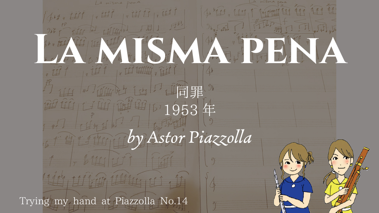 【毎日ピアソラ】「同罪」(1953年)