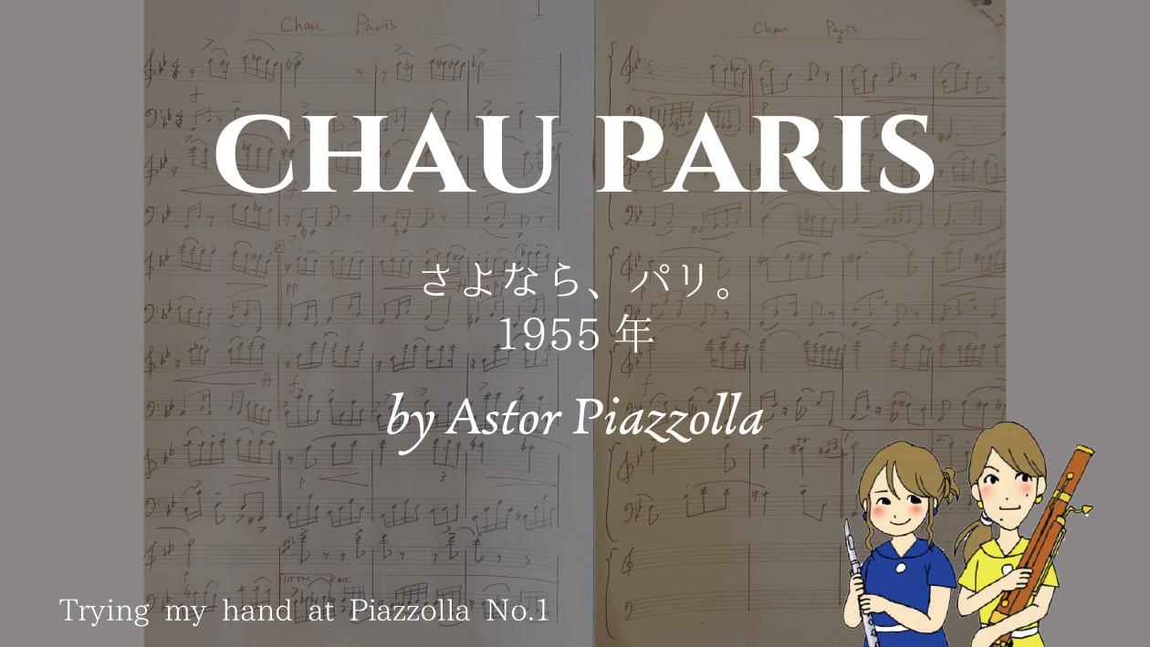 【毎日ピアソラ】「さよなら、パリ。」(1955年)