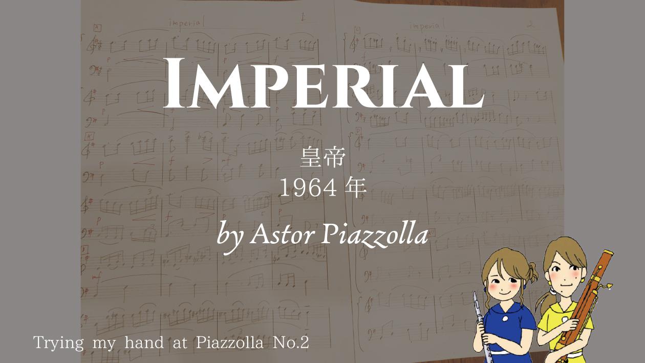 【毎日ピアソラ】「皇帝」(1961年)