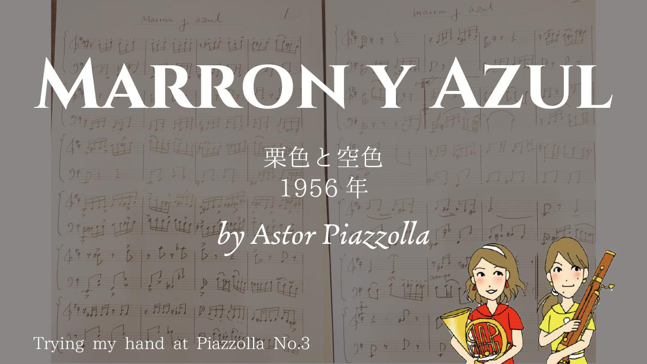 【毎日ピアソラ】「栗色と空色」(1956年)