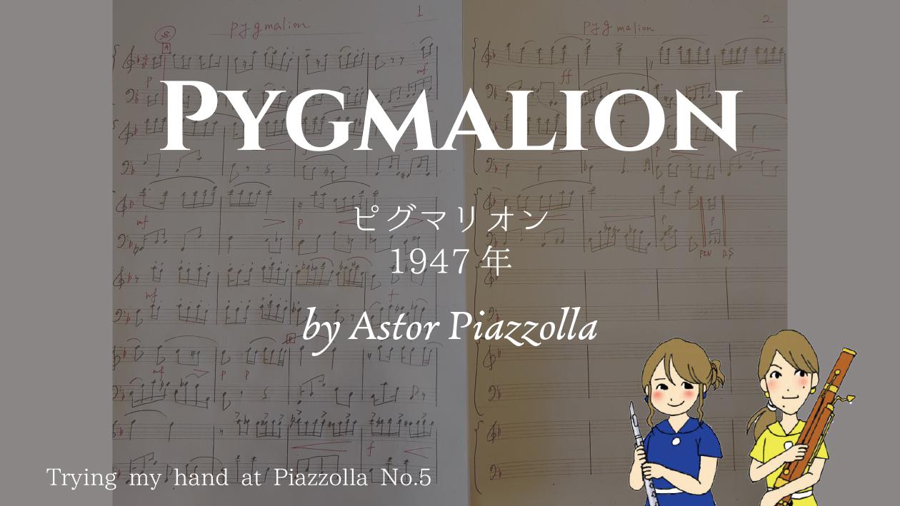 【毎日ピアソラ】「ピグマリオン」1947年