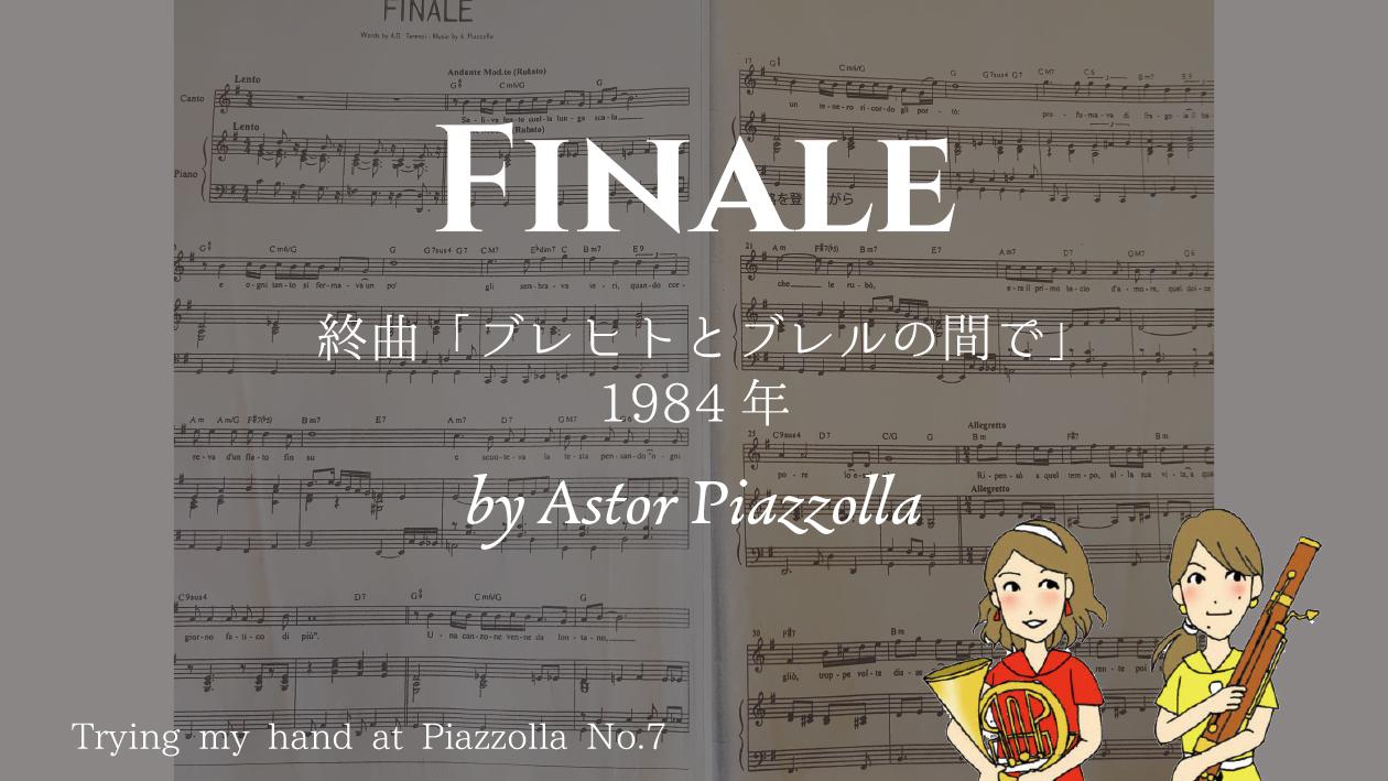 【毎日ピアソラ】「終曲-ブレヒトとブレルの間で-」(1984年)