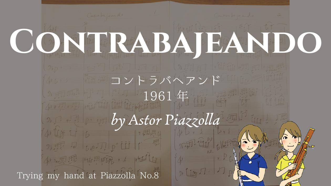 【毎日ピアソラ】「コントラバヘアンド」(1961年)