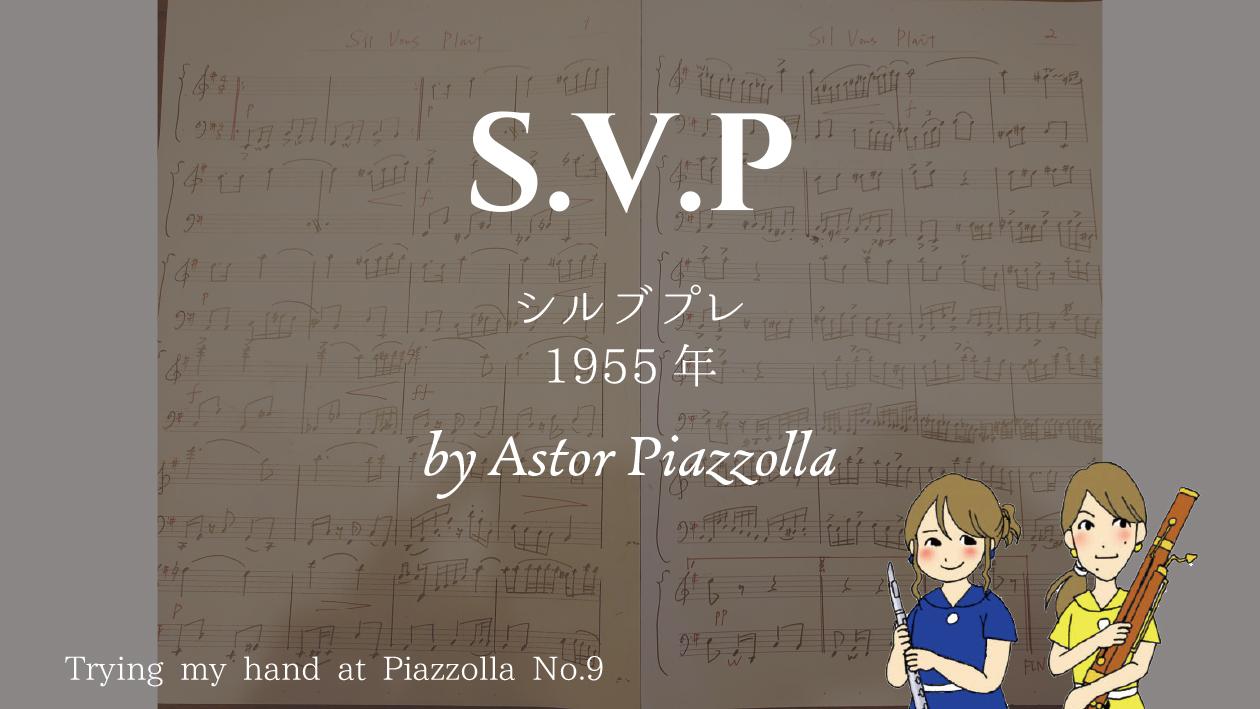 【毎日ピアソラ】「シルブプレ」(1955年)