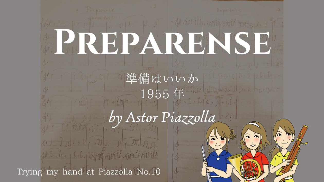 【毎日ピアソラ】「準備はいいか」(1955年)