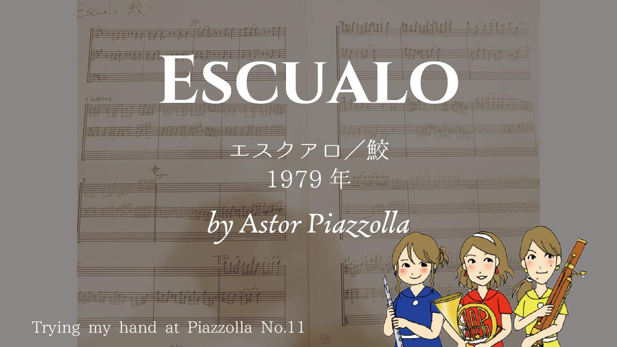 「エスクアロ/鮫」(1979年)