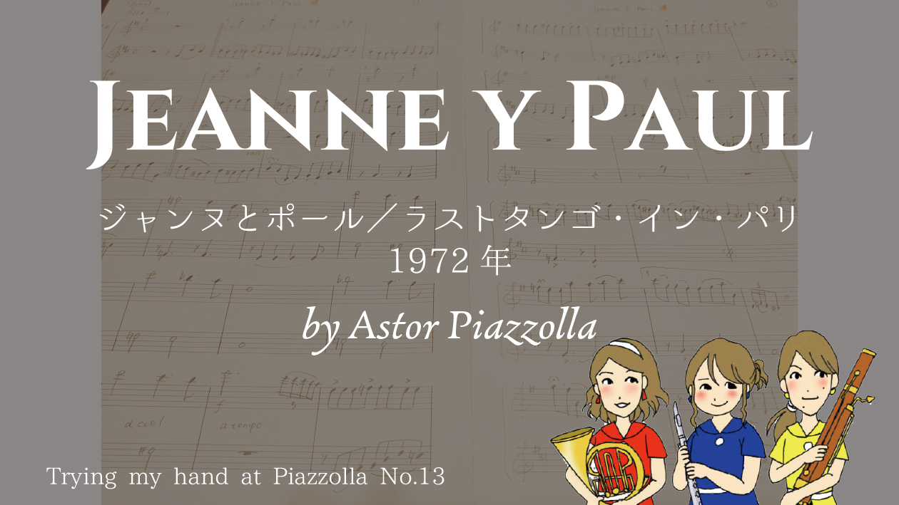 【毎日ピアソラ】「ジャンヌとポール」(1972年)