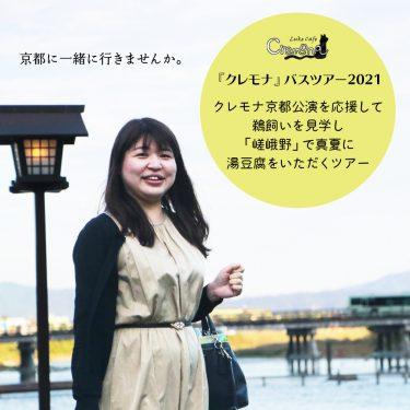 2021年7月25日(日)京都へバスツアーに行きませんか?