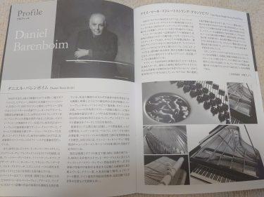 バレンボイムのピアノリサイタルを聴きに、フェスティバルホールまで。(2021年6月7日)