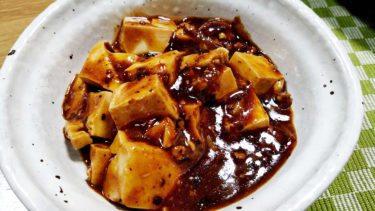 麻婆豆腐も地域によって違うんですよね。