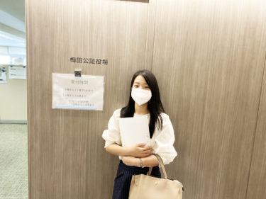 公証役場に行ってきました。